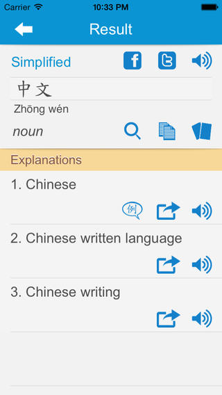Chinese English Dictionary iTunes iOS