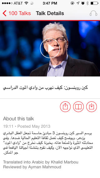 TED-conference-itunes-ios-app
