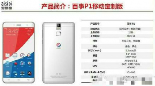 Pepsi ra mắt smartphone Android ở Trung Quốc 1