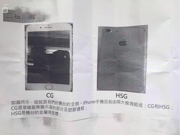 Tài liệu nội bộ xác nhận những thay đổi trên iPhone 7
