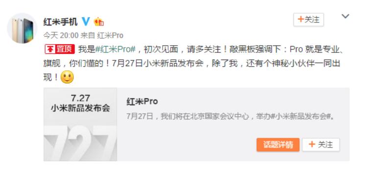 Xiaomi Redmi Pro (Xiaomi Redmi Note 4) sẽ trình làng vào 27/7 tới?