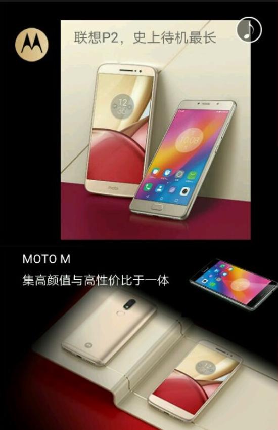 Moto M và Lenovo P2 pin 5.100 mAh sẽ ra mắt vào ngày 8/11 tới