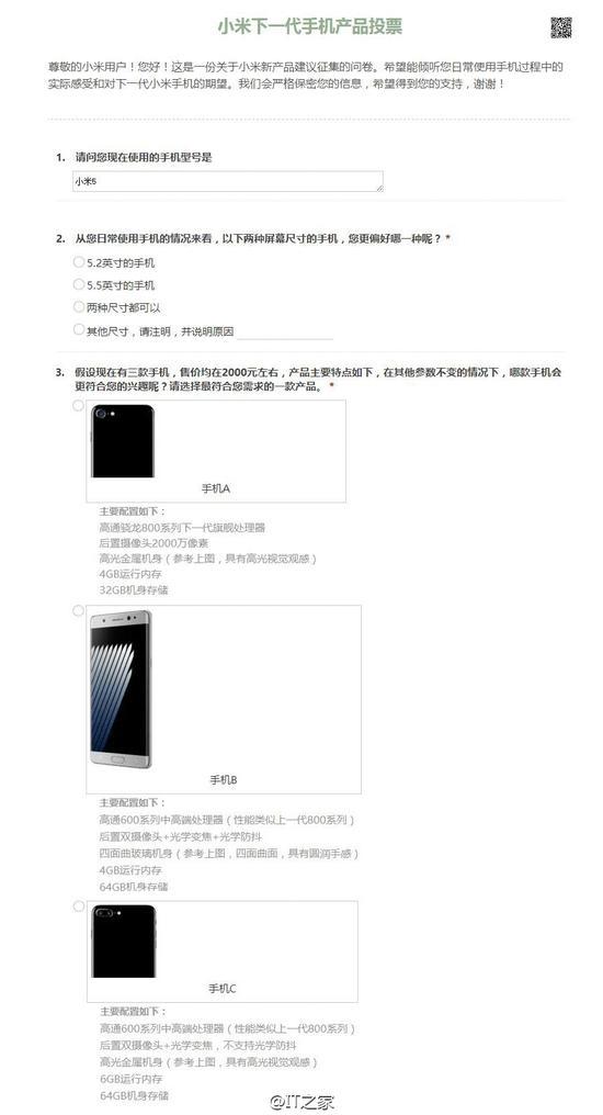 Xiaomi đang chuẩn bị ra mắt Mi 6?