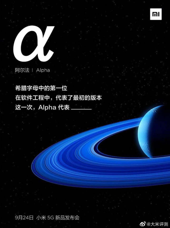 Mi MIX Alpha lộ ảnh teaser (ảnh 3)