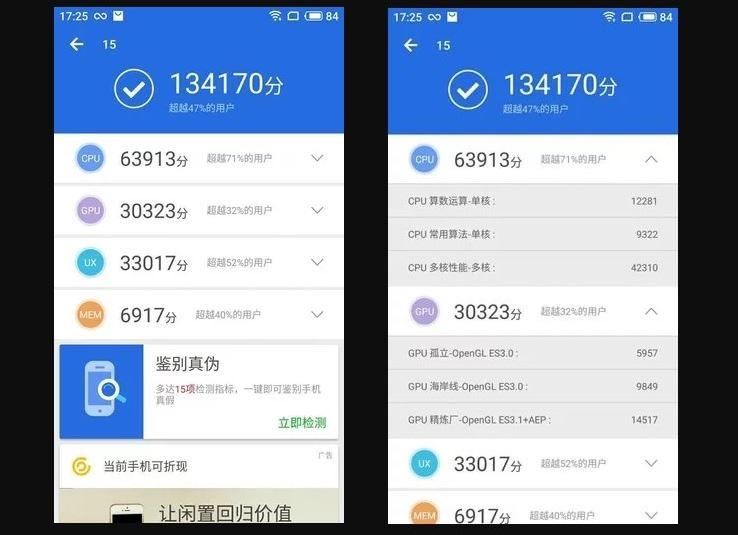 Meizu 15 và Meizu 15 Plus có điểm số sức mạnh đáng nể trên AnTuTu