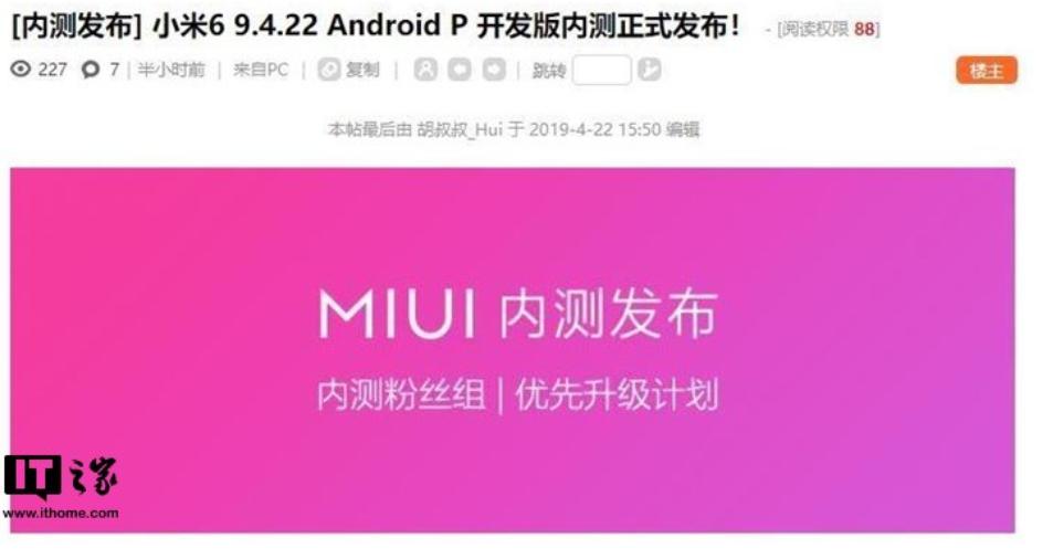Xiaomi Mi 6 nhận bản cập nhật Android 9.0 Pie beta (ảnh 1)