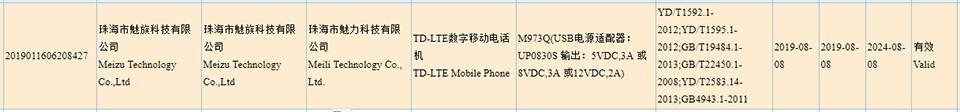 Meizu 16s Pro đạt chứng nhận 3C